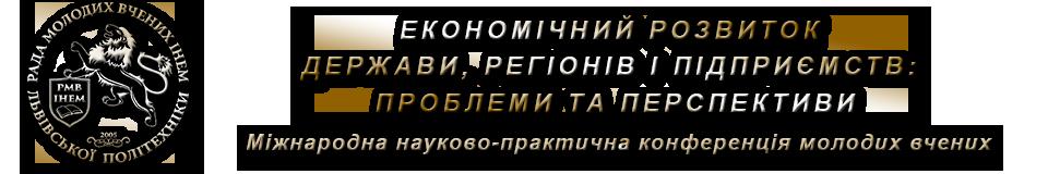 Конференція РМВ ІНЕМ 2015